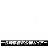 長崎県自然公園ガイド