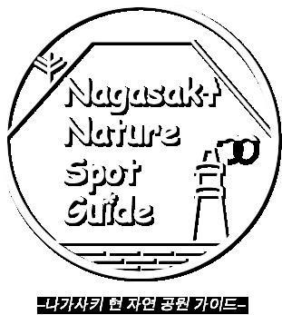 나가사키 현 자연 공원 가이드