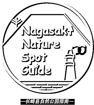 长崎县自然公园指南