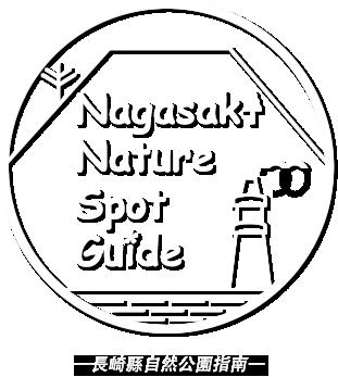 長崎縣自然公園指南