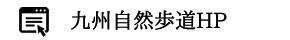長崎県自然環境課HP
